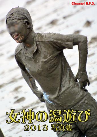 女神の潟遊び 2013写真集
