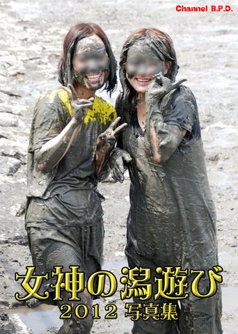 女神の潟遊び 2012写真集