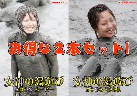 女神の潟遊び 2008セット