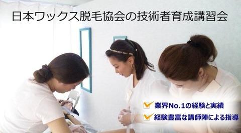 東京「起業開業コース」三日間のご予約