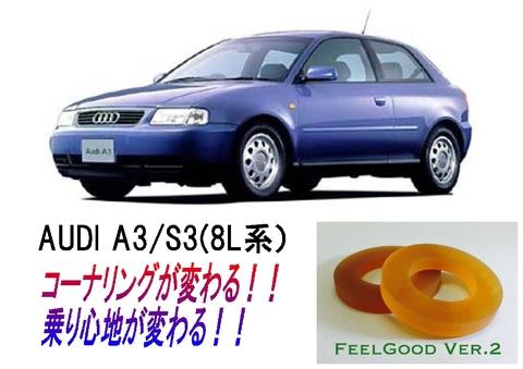 FEEL GOOD (Audi A3 S3 8L系)フロント2個セット