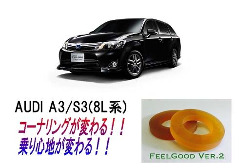 FEEL GOOD (カローラ・フィールダー16#系)フロント用2個セット