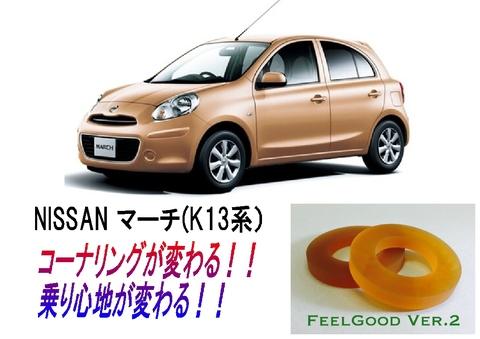 FEEL GOOD Ver.2 SP (マーチ K13)フロント用2個セット