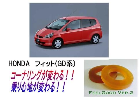 FEEL GOOD (フィット GD1~4)フロント用2個セット