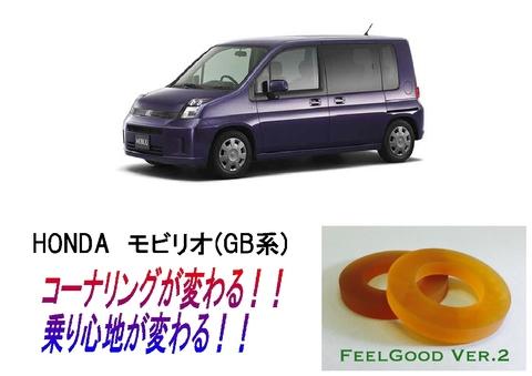 FEEL GOOD (モビリオGB1~2)フロント用2個セット