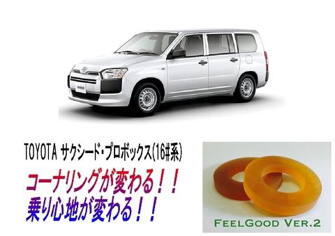 FEEL GOOD (サクシード後期 16#系)フロント用2個セット