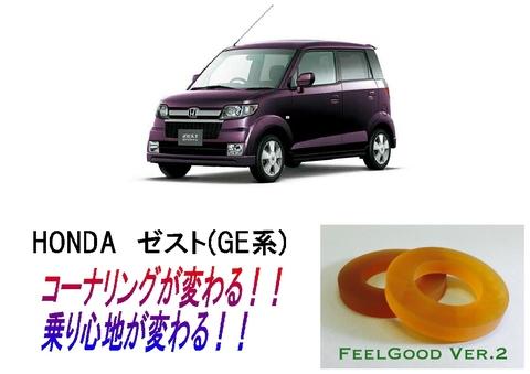 FEEL GOOD (ゼスト&スパーク JE1~2)フロント用2個セット