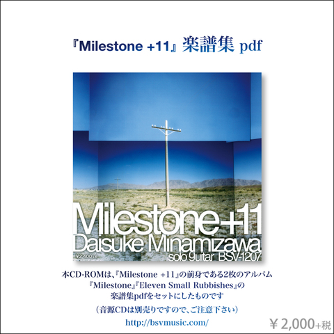 【DL】Milestone+11 楽譜集pdf