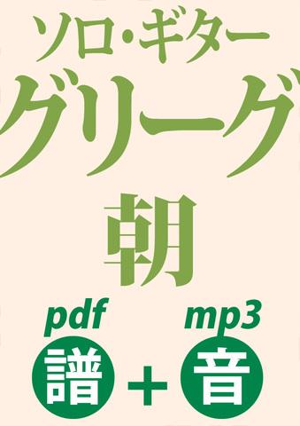 【DL】ソロ・ギター「グリーグ:朝」楽譜+音源セット