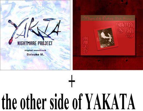 ウラ「ナイトメア・プロジェクトYAKATA」+ 暗闇の囁き(セット1/簡易CDR版)