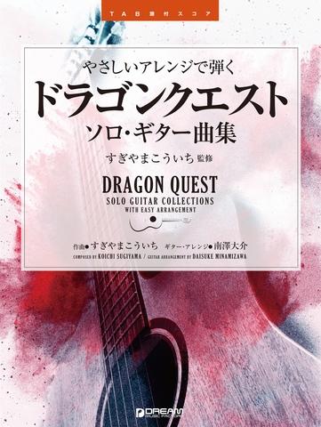 【楽譜】やさしいアレンジで弾く ドラゴンクエスト/ソロ・ギター曲集