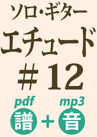 【DL】エチュード#12 アルペジオ-2(ソロ・ギター譜+音)BSVD-9836