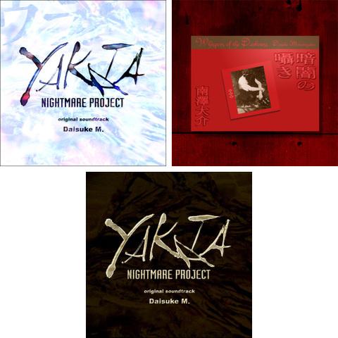 ウラ「ナイトメア・プロジェクトYAKATA」+ 暗闇の囁き(セット2/簡易CDR版)