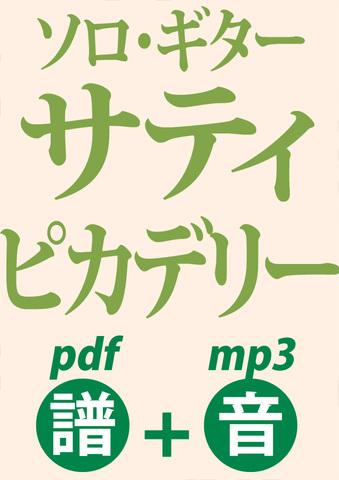 【DL】ソロ・ギター「サティ:ピカデリー」楽譜+音源セット