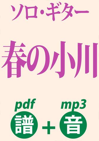 【DL】春の小川(ソロ・ギター譜+音)BSVD-4009