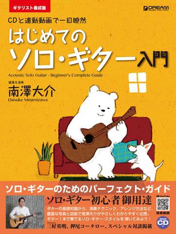 【教則本+CD】はじめてのソロ・ギター入門(新装改訂版)