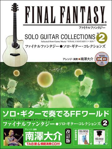 【楽譜+CD】ファイナルファンタジー・ソロ・ギター・コレクションズ vol.2[改訂版]