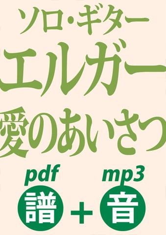 【DL】エルガー:愛のあいさつ(ソロ・ギター譜+音)BSVD-7039