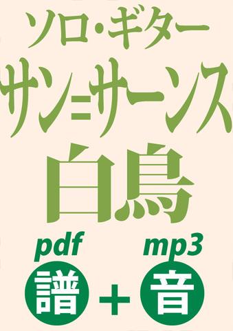 【DL】サン = サーンス:白鳥(ソロ・ギター譜+音)BSVD-7037