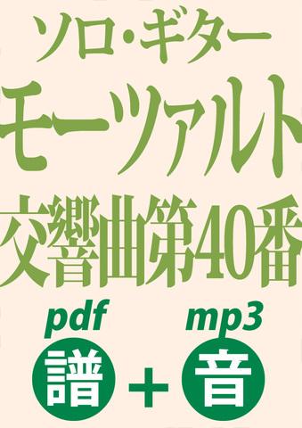 【DL】モーツァルト:交響曲第40番(ソロ・ギター譜+音)BSVD-7036