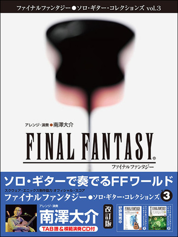 【楽譜+CD】ファイナルファンタジー・ソロ・ギター・コレクションズ vol.3[改訂版]