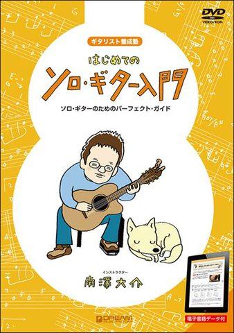 はじめてのソロ・ギター入門 DVD版