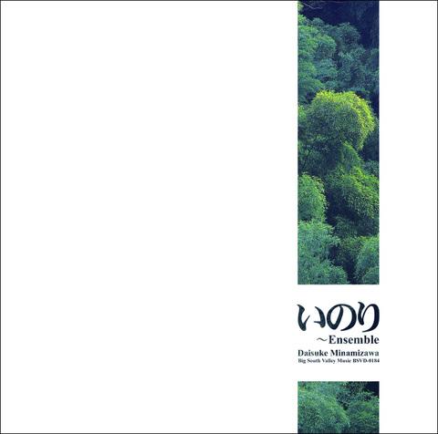 【DL】BSVD-0184 『いのり ~ensemble』