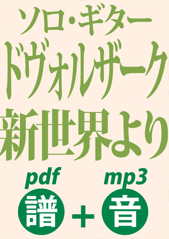 【DL】ドヴォルザーク:新世界より(ソロ・ギター譜+音)BSVD-7048