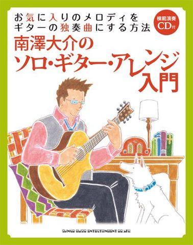 南澤大介のソロ・ギター・アレンジ入門