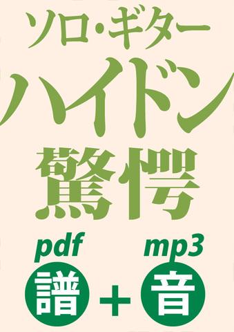 【DL】ハイドン:驚愕(ソロ・ギター譜+音)BSVD-7033