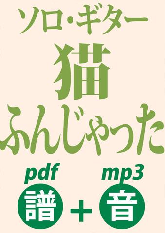 【DL】ソロ・ギター「猫ふんじゃった」楽譜+音源セット