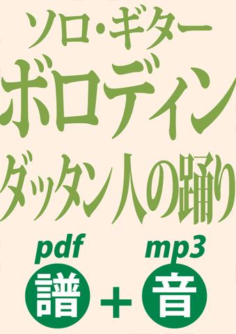 【DL】ソロ・ギター「ボロディン:ダッタン人の踊り」楽譜+音源セット
