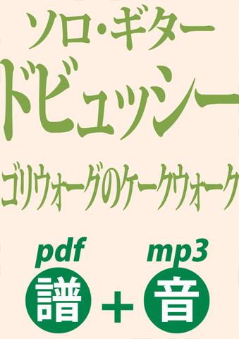 【DL】ソロ・ギター「ドビュッシー:ゴリウォーグのケークウォーク」楽譜+音源セット
