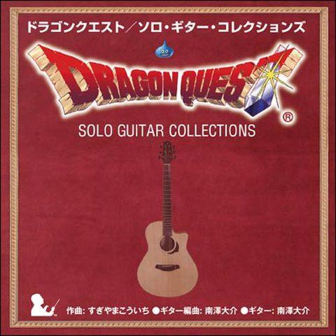 『ドラゴンクエスト/ソロ・ギター・コレクションズ』CD