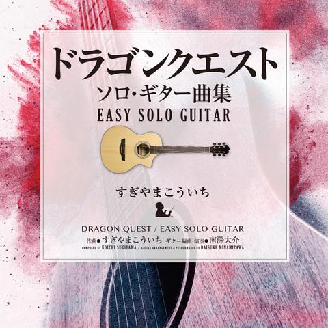 【CD】ドラゴンクエスト/ソロ・ギター曲集〜EASY SOLO GUITAR