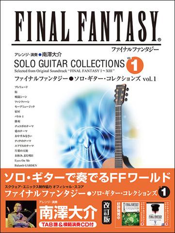 【楽譜+CD】ファイナルファンタジー・ソロ・ギター・コレクションズ vol.1[改訂版]