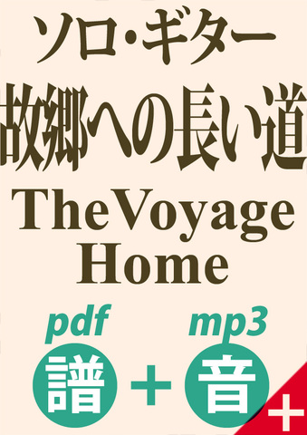 【DL】ソロ・ギター「故郷への長い道」楽譜+音源セット