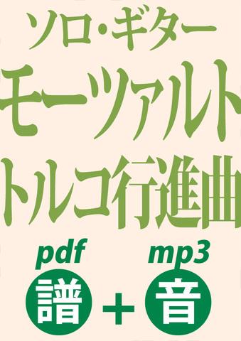 【DL】モーツァルト:トルコ行進曲(ソロ・ギター譜+音)BSVD-7034