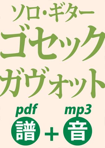 【DL】ゴセック:ガヴォット(ソロ・ギター譜+音)BSVD-7046