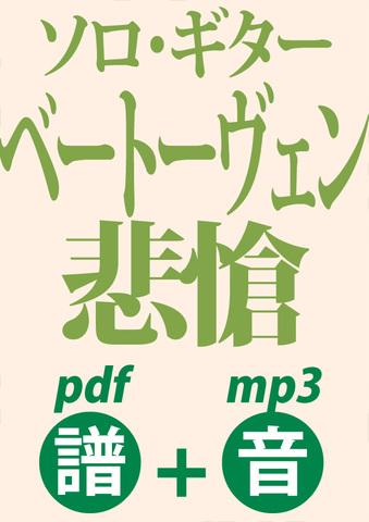 【DL】ベートーヴェン:悲愴(ソロ・ギター譜+音)BSVD-7030