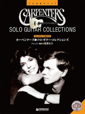 カーペンターズ/ソロ・ギター・コレクションズ