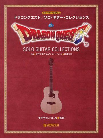 『ドラゴンクエスト/ソロ・ギター・コレクションズ』楽譜集