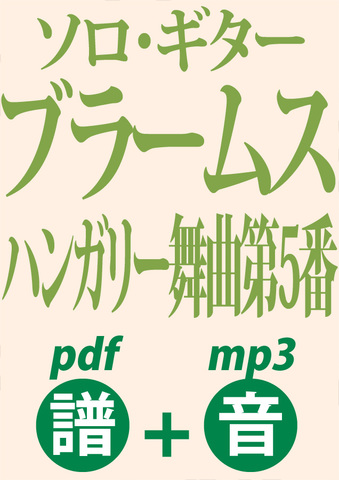 【DL】ブラームス:ハンガリー舞曲第5番(ソロ・ギター譜+音)BSVD-7035