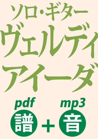 【DL】ヴェルディ:アイーダ(ソロ・ギター譜+音)BSVD-7047