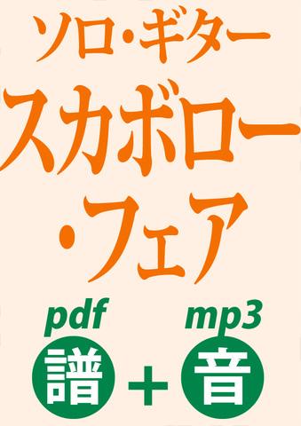 【DL】ソロ・ギター「スカボロー・フェア」楽譜+音源セット