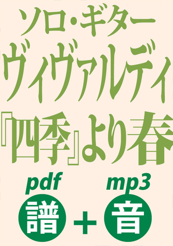 【DL】ソロ・ギター「ヴィヴァルディ:『四季』より春」楽譜+音源セット