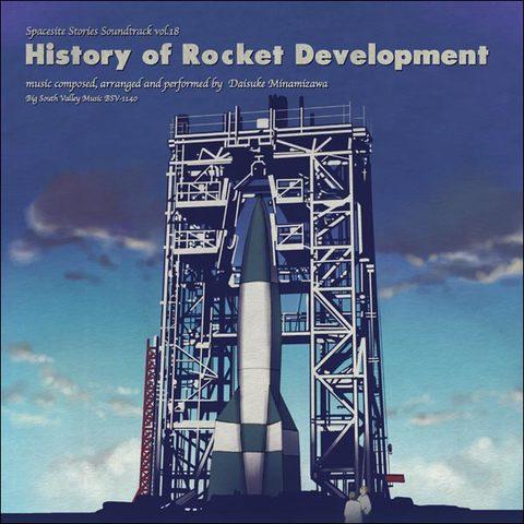 BSV-1140 『ロケット開発物語』