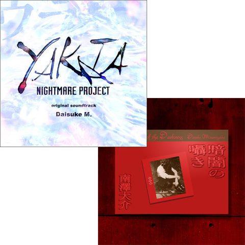 ウラ「ナイトメア・プロジェクトYAKATA」+ 暗闇の囁き(簡易CDR版)