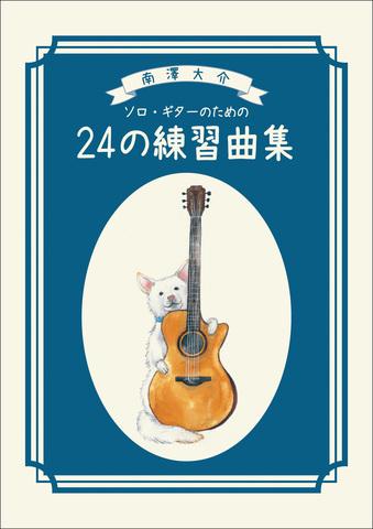 【DL】南澤大介 ソロ・ギターのための24の練習曲集