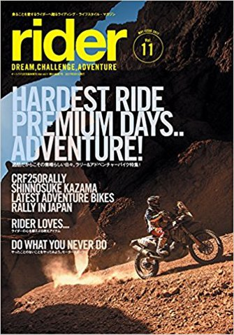 rider No.11